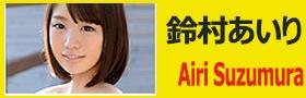 Top JAV Actress Airi Suzumura