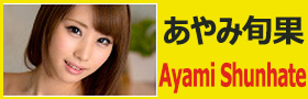 Top JAV Actress Ayami Shunhate