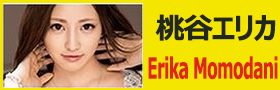 Top JAV Actress Erika Momodani