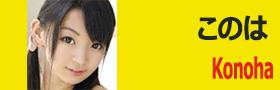 Top JAV Actress Konoha