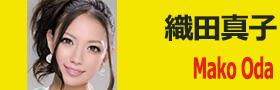 Top JAV Actress Mako Oda