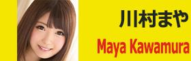Top JAV Actress Maya Kawamura
