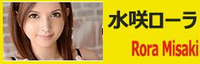 Top JAV Actress Rora Misaki