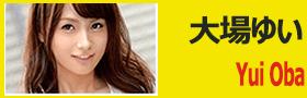 Top JAV Actress Yui Oba
