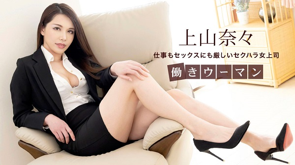 JAV Download Nana Kamiyama – 1pondo / 一本道 030720 983 働きウーマン ~仕事もセックスにも厳しいセクハラ女上司~ Stockings ストッキング 2020 03 07