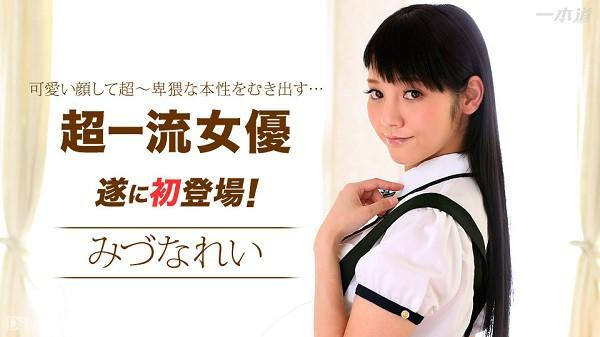 JAV Download Rei Mizuna – 1pondo / 一本道 031415 045 みづなれい 「アクメ依存症の女」 Creampie 中出し 2015 03 14