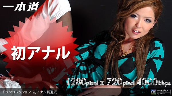 JAV Download Naami Hasegawa – 1pondo / 一本道 031909 551 初アナル貫通式 長谷川なぁみ Anal アナル 2009 03 19