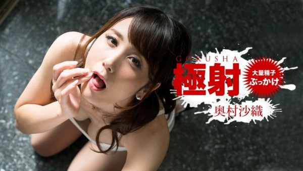 JAV Download Saori Okumura – 1pondo / 一本道 033019 828 極射 奥村沙織 Bukkake ぶっかけ 2019 03 30