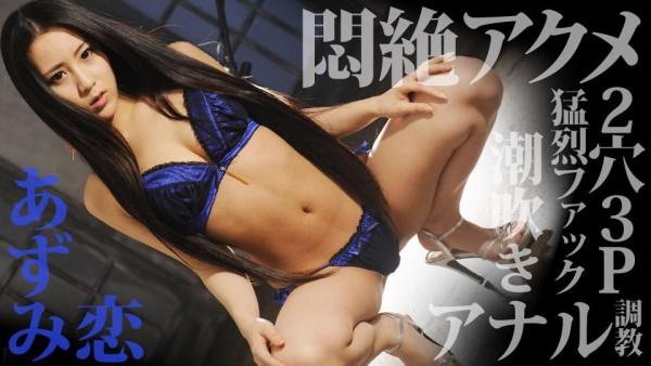 JAV Download Ren Azumi – 1pondo / 一本道 041614 791 拘束3P2穴ファック あずみ恋 Anal アナル 2014 04 16