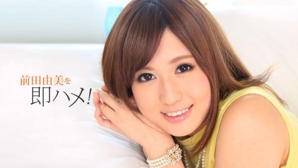 JAV Download Yumi Maeda – 1pondo / 一本道 051518 687 即ハメさせてもらいます! Blowjob フェラ 2018 05 15