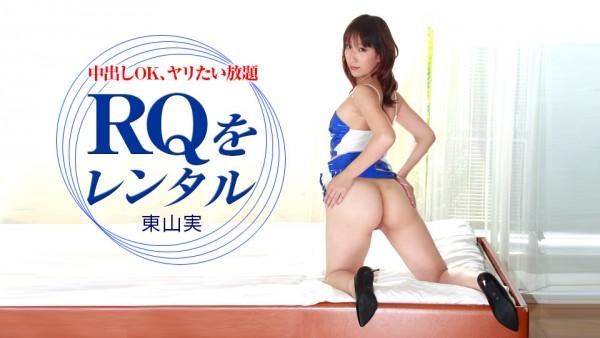 JAV Download Minori Higashiyama – 1pondo / 一本道 052218 690 元RQのいい女を貸し出し! Creampie 中出し 2018 05 22