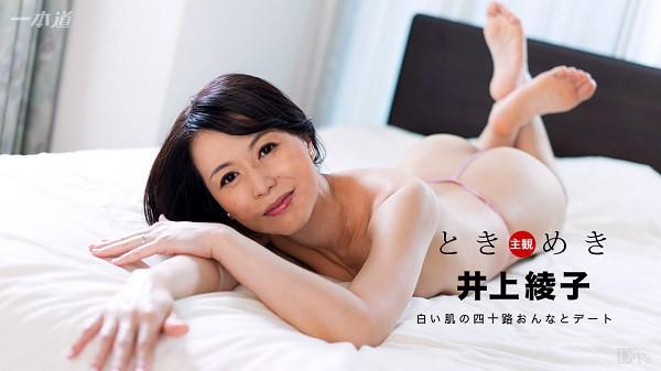 JAV Download Ayako Inoue – 1pondo / 一本道 052317 530 ときめき〜美しく透き通る白い肌の四十路おんな〜 Creampie 中出し 2017 05 23