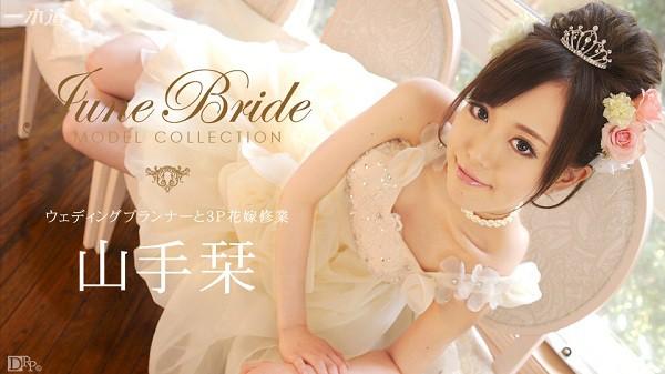 JAV Download Yamate Shiori – 1pondo / 一本道 060714 823 モデルコレクション ジューンブライド 山手栞 Creampie 中出し Pretty Girl 美少女 2014 06 07