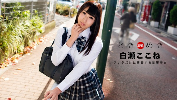 JAV Download Kokone Shirose – 1pondo / 一本道 060718 697 ときめき〜僕だけの制服美女〜 Shaved パイパン 2018 06 07