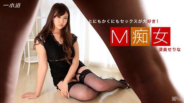 JAV Download Serina Fukami – 1pondo / 一本道 071517 553 M痴女 深美せりな Big Tits 巨乳 2017 07 15