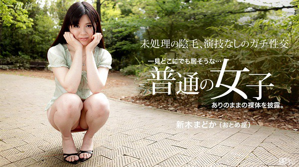 JAV Download Shinki Madoka — 1pondo / 一本道 072215 119 新木まどか 盛り上がっちゃう色白素人 Restraint Masturbation 2015 07 22