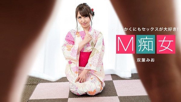 JAV Download Mio Futaba – 1pondo / 一本道 080120 001 M痴女 双葉みお Kimono 和服 2020 08 01