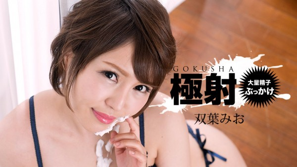 JAV Download Mio Futaba – 1pondo / 一本道 081918 731 極射 双葉みお Bukkake ぶっかけ 2018 08 18