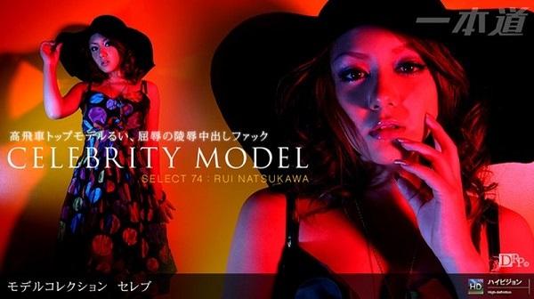 JAV Download Rui Natsukawa – 1pondo / 一本道 091109 666 Model Collection select...74 セレブ 夏川るい Bukkake ぶっかけ 2009 09 11
