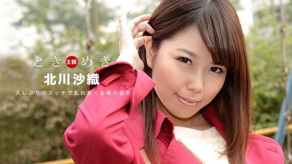 JAV Download Saori Kitagawa – 1pondo / 一本道 091219 898 ときめき 3ヶ月振りのエッチに大興奮する俺の彼女 Shaved パイパン 2019 09 12