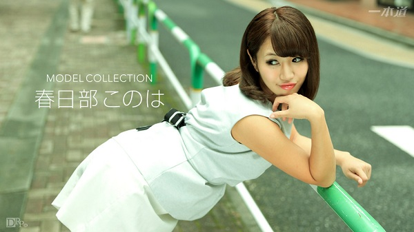 JAV Download Konoha Kasukabe – 1pondo / 一本道 092117 583 モデルコレクション 春日部このは Creampie 中出し 2017 09 21