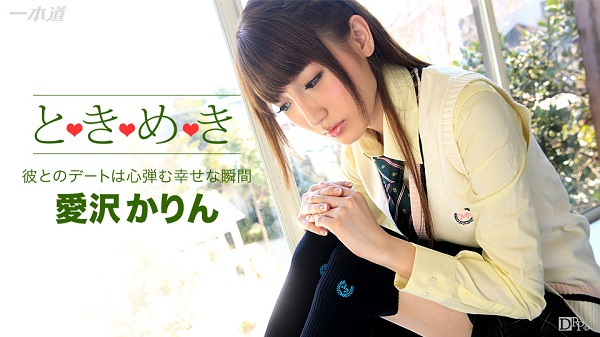 JAV Download Karin Aizawa – 1pondo / 一本道 122915 217 ときめき〜制服着てきちゃった〜 Creampie 中出し 2015 12 29
