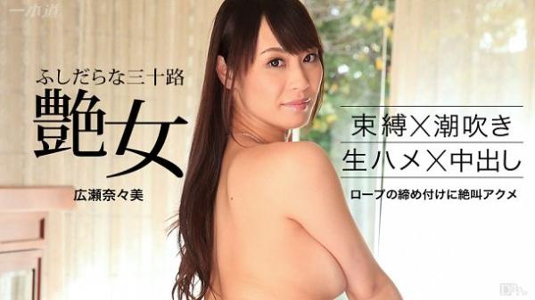 JAV Download Nanami Hirose   1Pondo 060915 094 広瀬奈々美 しばられたいの ~生チンポ大好き~  2015 06 09