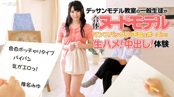 JAV Download Miyu Shiina   1Pondo 050915 077 椎名みゆ はだかの射精教室 2015 05 08