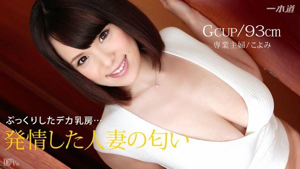JAV Download Koyomi Yukihira   1Pondo 051215 078 雪平こよみ 好色妻降臨 51 パート2  2015 05 11