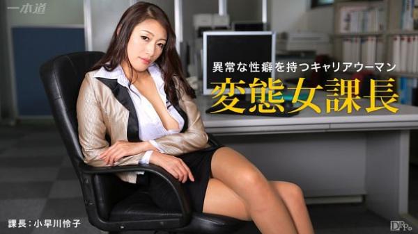JAV Download Reiko Kobayakawa   1Pondo 051615 081 小早川怜子 しばられたいの ~社会的痴位の高いオンナ~ 2015 05 15