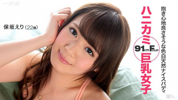 JAV Download Eri Hosaka   1pondo 060615 093 保坂えり 極上美巨乳美女 貸しちゃいます 2015 06 06