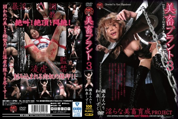 JAV Download [ADVO 107] 美畜プラント3 Torture 調教・ 2016 11 13
