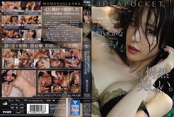 JAV Download Kana Momonogi [IPX 536] 禁欲の果て、汗と絶頂汁まみれで交わりまくった3日間 桃乃木かな 2020 09 13