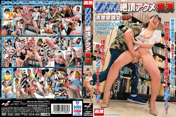 JAV Download [NHDTB 450] 潮吹き絶頂アクメ痴● 清楚眼鏡女SP 2020 10 22