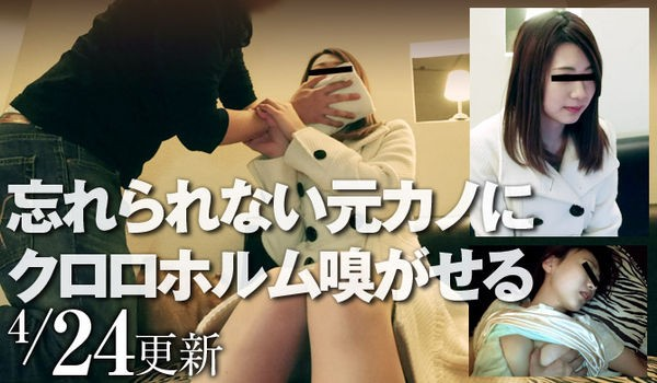 JAV Download Mesubuta / メス豚 150424 940 01 忘れられない元カノにクロ○ホルム嗅がせる Creampie 中出し