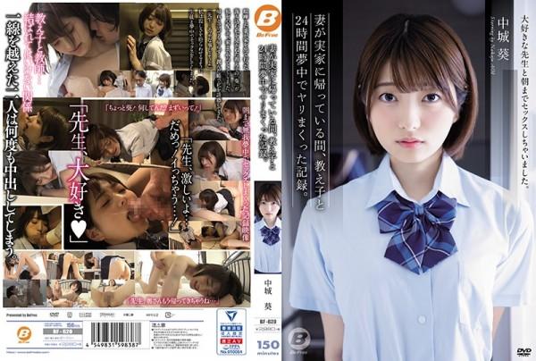 JAV Download Aoi Nakajo [BF 620] 妻が実家に帰っている間、教え子と24時間夢中でヤリまくった記録。 中城葵 2020 11 07中城葵