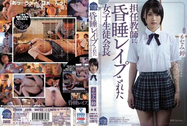 JAV Download Rin Monami [SHKD 913] 担任教師に昏●レ●プされた女子生徒会長 もなみ鈴 2020 11 07