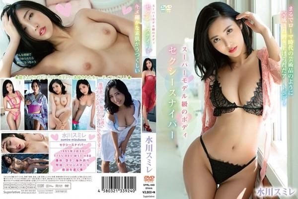 JAV Download Sumire Mizukawa [SPRL 040] セクシースナイパー/水川スミレ 2020 10 23