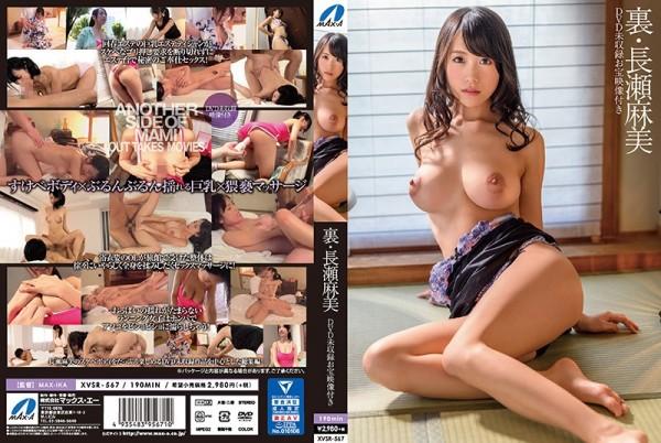 JAV Download Mami Nagase [XVSR 567] 裏・長瀬麻美 2020 11 25