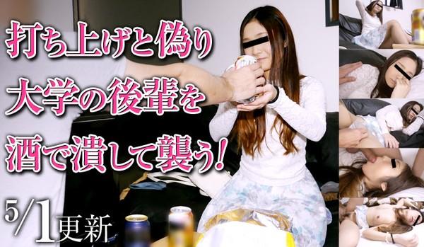 JAV Download Mesubuta / メス豚 150501 943 01 打ち上げと偽り大学の後輩を酒で潰して襲う!