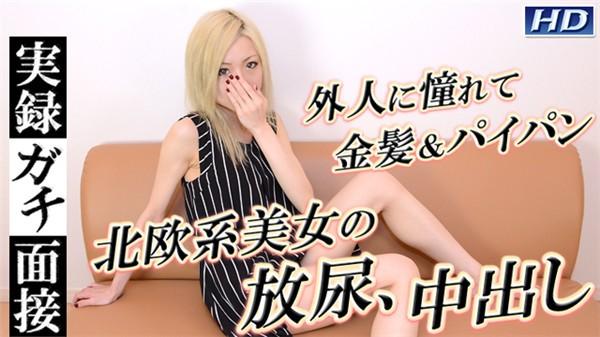 JAV Download Ria – Gachinco / ガチん娘! gachi1027 莉愛-実録ガチ面接103 Shaved パイパン
