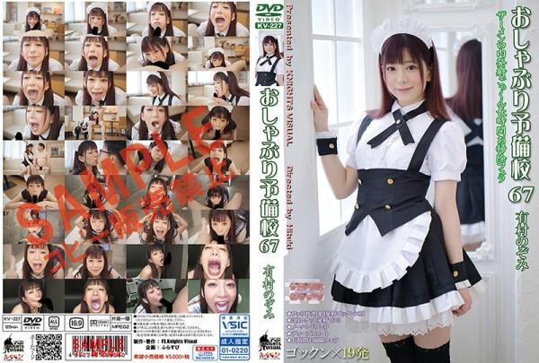 JAV Download Nozomi Arimura [KV 227] おしゃぶり予備校67 有村のぞみ 2020 10 01