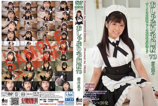 JAV Download Nana Maeno [KV 233] おしゃぶり予備校73 前乃菜々 2020 12 01