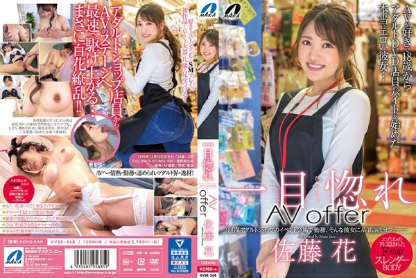 JAV Download Hana Satou [XVSR 568] 一目惚れAV offer 佐藤花 2021 01 01