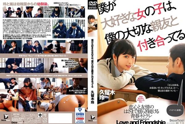 JAV Download Rei Kuruki [BFD 005] 僕が大好きな女の子は、僕の大切な親友と付き合ってる 久留木玲 2021 01 29