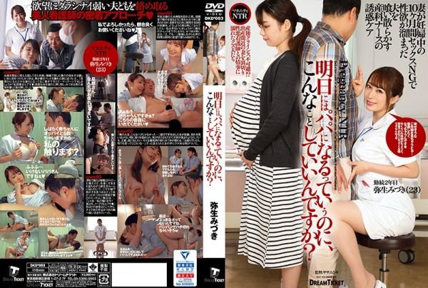 JAV Download Mizuki Yayoi [DKD 003] 明日にはパパになるっていうのに、こんなことしていいんですか? 弥生みづき 2021 01 29