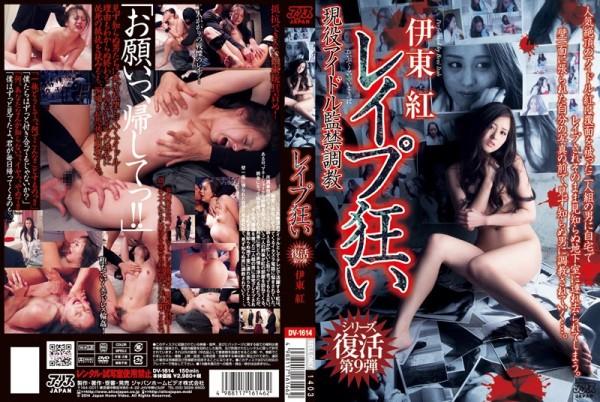 JAV Download Beni Ito [DV 1614] レイプ狂い 伊東紅 2014 03 28