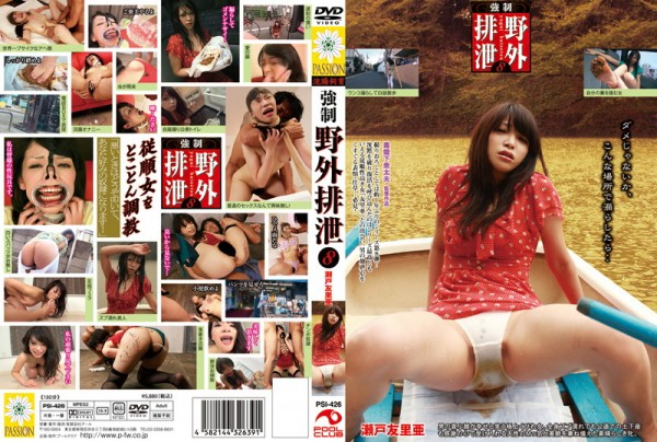 JAV Download Yuria Seto [PSI 426] 浣腸飼育 強制野外排泄 8 瀬戸友里亜 2012 11 20