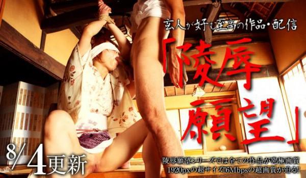 JAV Download Ai Kuraishi – Mesubuta / メス豚 140804 766 03 【3/3】調教願望 ~開発されたアナルに挿入され悶絶する着物婦人~ Kimono 和服 2014 08 04