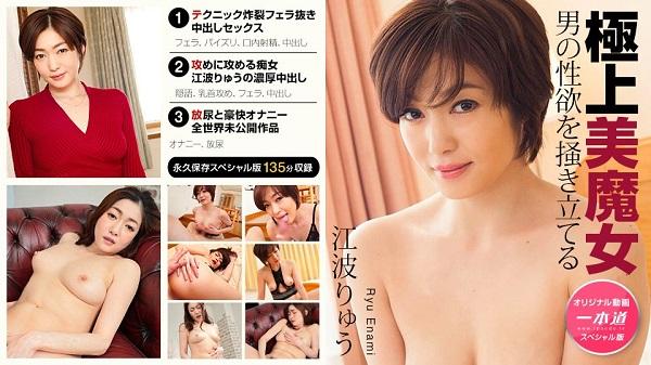 JAV Download Ryu Enami – 1pondo / 一本道 032521 001 江波りゅう 江波りゅう スペシャル版 Creampie 中出し 2021 03 25